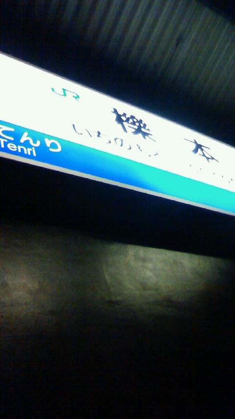 櫟本駅.jpg