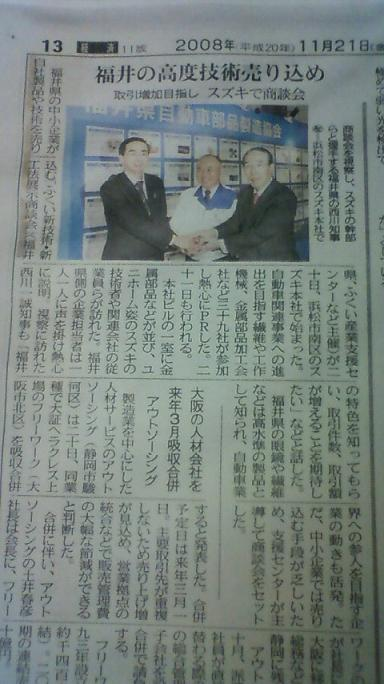 現地新聞の号外.JPG