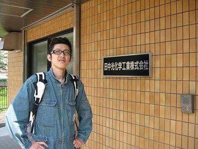 田中光化学工業様.JPG