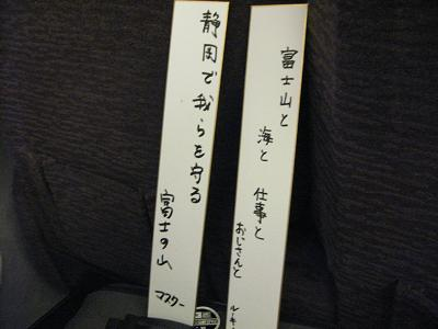 静岡で一句.JPG