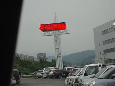 2009年5月21日 (11).JPG
